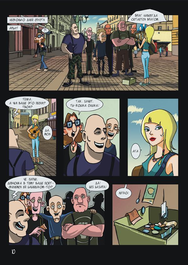 Комиксы деревенская семейка